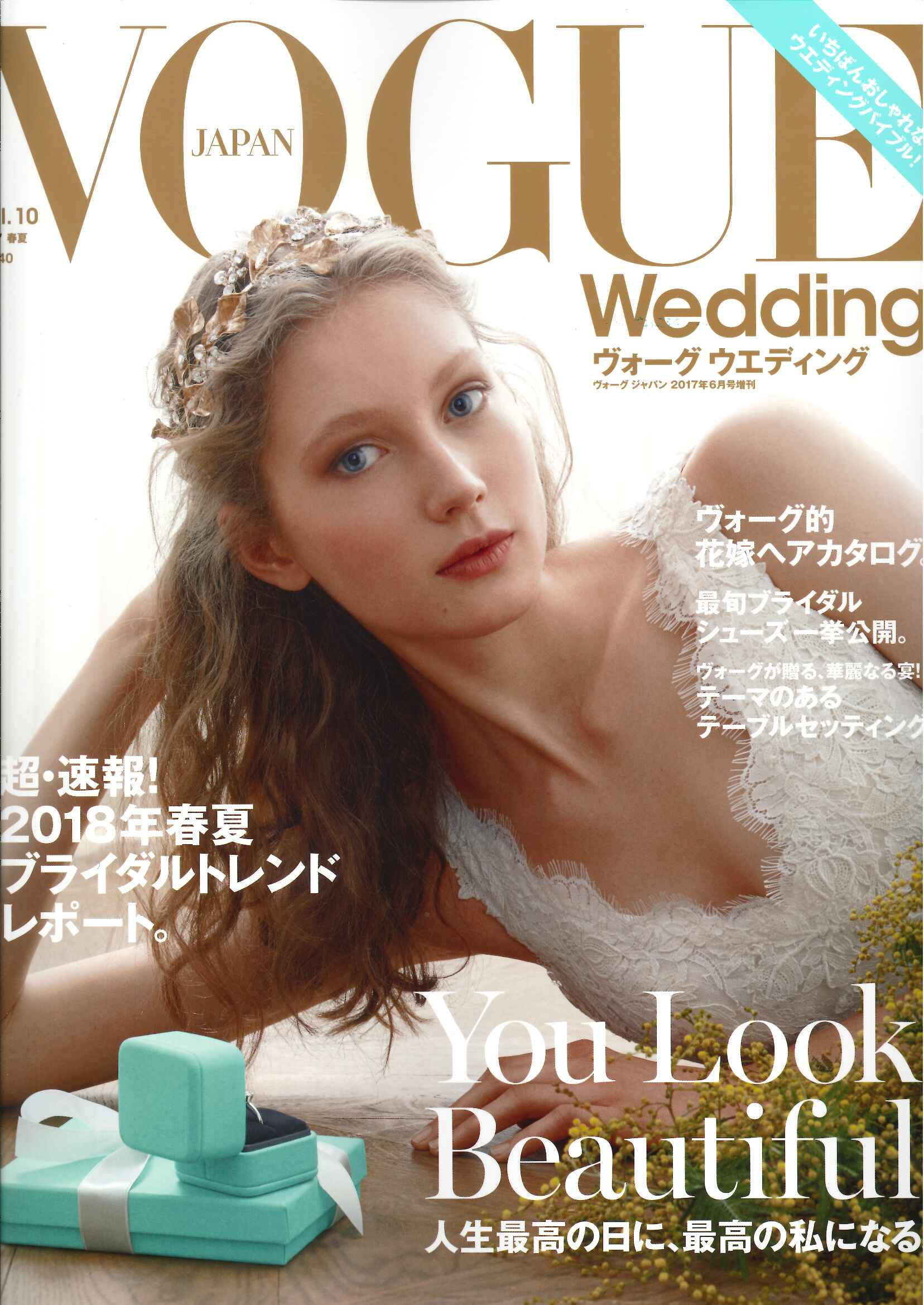 Vogue Wedding Vol.10 表紙