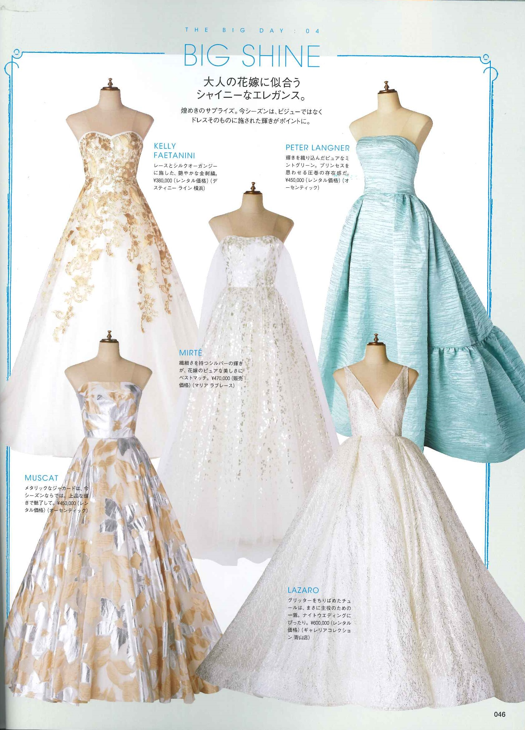 Vogue Wedding Vol.10③