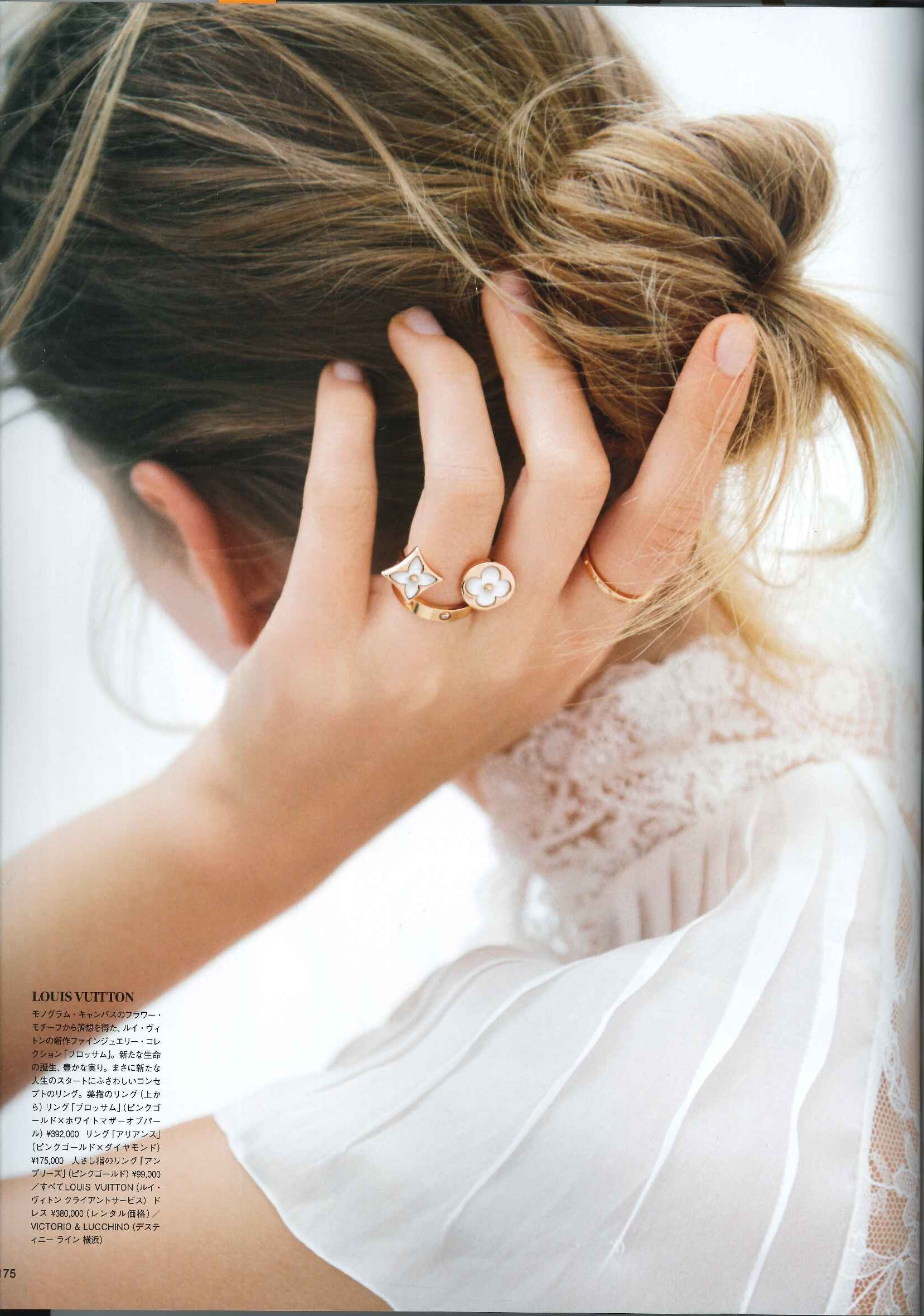 Vogue Wedding Vol.10⑨